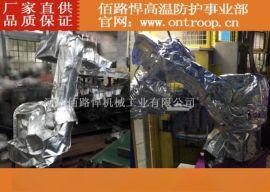 機器人防護服,機器人防護罩,機器人隔熱服定製