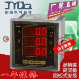 JY-80K3A三相電流表炯陽電氣485協議報警