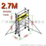 歐標規格工作4.5米移動架 多功能鋁合金腳手架