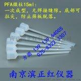 廠家加工生產PFA離子交換柱、微柱15ml