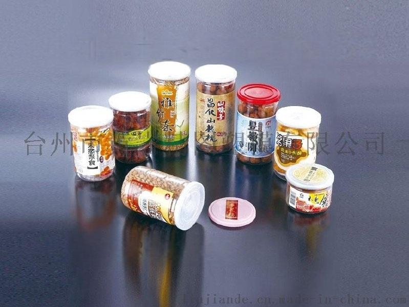 五穀雜糧包裝罐 保健品包裝瓶 茶葉包裝罐 食品罐
