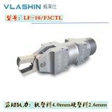 威萊仕氣動剪刀LF-10/F3CTL超硬質氣剪刀頭自動化剪切塑料水口