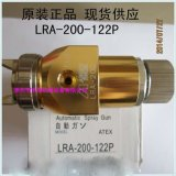 日本巖田LRA-200-122P低壓機器人搭配用自動噴槍