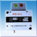 壓力繼電器(PD-H-L1/2)