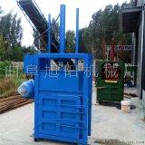 旭陽廢品液壓打包機金屬廢料液壓打包機 金屬打包機