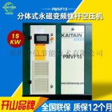 開山空壓機永磁變頻空氣壓縮機PMVF15螺桿空壓機