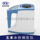 容重法水分測定儀,糧食杯式水分儀LDS-1G
