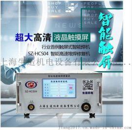 SZ-HCS04 智慧高速堆焊修復機