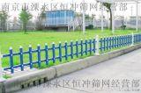 南京幼兒園PVC護欄草坪護欄花園公園圍欄隔離柵市政護欄廠家生產現貨供應