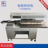 編織線裁線機 裁線剝線熱剝機專裁編織網 線束自動化加工設備廠家