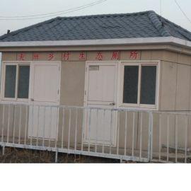 美麗鄉村廁所可移動廁所廣場廁所小區廁所