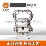不鏽鋼QBW3-40固德牌不鏽鋼食品級隔膜泵價格
