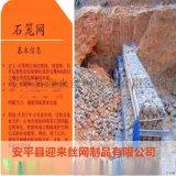 鐵絲石籠網,格賓石籠網,鍍鋅石籠網