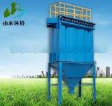 青島山水環境生產氣箱脈衝布袋除塵器工業除塵設備收塵器PPC氣箱除塵器脈衝除塵器