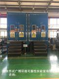 恆定溼熱試驗 南京蘇試廣博實驗室 第三方環境可靠性實驗室