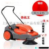馳潔手推式電瓶掃地機CJS70-1