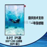 8寸IPS液晶顯示屏豎屏