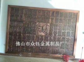 鋁板雕刻啞光紅古銅屏風