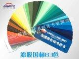 國標色卡/漆膜顏色標準樣卡/國標83色卡/地坪漆色卡(附參考調色資料)