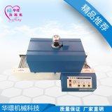 自動紅外線收縮機 手動食具熱收縮機 華璟小型食具包裝機熱收縮機械