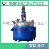 反應釜設備 電加熱反應釜 萊州科達化工機械