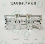 自动焊锡机焊锡机器单头焊笔手柄夹具