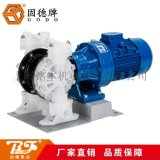 廢水處理用DBY3S-25A電動型隔膜泵 固德牌DBY3S-25A電動隔膜泵