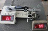 300N.m扭力扳手校準儀,校準扭力扳手測試儀,校準扳手扭力的儀器