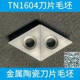 三角形帶孔金屬陶瓷刀片毛坯TN1604內外螺紋刀坯