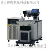 廠家直銷鐳射焊接機鐳射焊字機點焊機