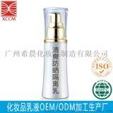 廣州化妝護膚品工廠代加工防曬隔離乳液oem odm來樣加工