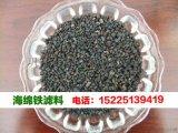 鄭州海綿鐵濾料廠家價格