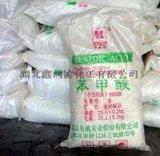 食品添加劑  苯甲酸