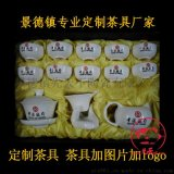 定做茶具 茶具加企業LOGO 禮品茶具整套
