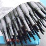 D517高鉻錳閥門堆焊焊條 2鉻13型閥門堆焊焊條