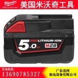 美國Milwaukee米沃奇M28B5 28V鋰電池5.0Ah 米沃奇代理