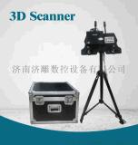 濟雕 3D掃瞄器
