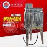 廣州南洋電加熱夾層恆溫桶廠家