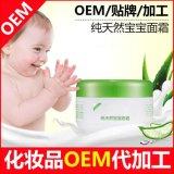 兒童面霜加工 嬰兒面霜OEM 嬰童系列護膚品加工廠家 溫和無刺激