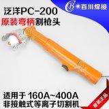 原裝泛洋PC-200手持方柄割槍