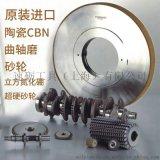 Molemab進口陶瓷CBN曲軸磨砂輪立方氮化硼超硬砂輪