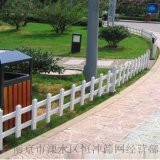 草坪護欄 pvc塑鋼 綠化帶塑鋼圍欄