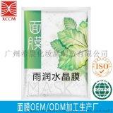 廣州面膜廠家補水修護面膜oem odm加工貼牌化妝品代工廠定製直銷