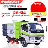 公路大型環衛掃地車,4噸城市市政道路清掃車