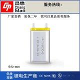 昌懋全新聚合物043450藍牙音箱 行車記錄儀 按摩儀鋰電池廠家直銷