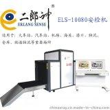 廠家直銷通道式X光安檢機10080物流X光安檢機,快遞X光安檢機