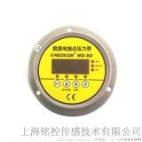MD-S925Z數顯電接點壓力錶