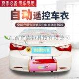祿鑫恆智慧遙控車衣 全自動 汽車車衣車罩生產廠家