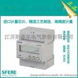 DDSF1946單相LCD顯示覆費率導軌式安裝電能表