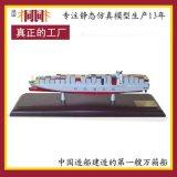 模擬船模型 船模型廠家 船模型製造 船模型批發定製 集裝箱船